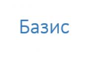 Застройщик Базис