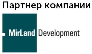 Застройщик MirLand Development