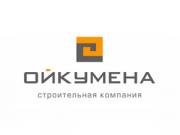 Застройщик Ойкумена
