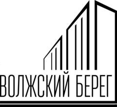 Застройщик Волжский Берег - НН